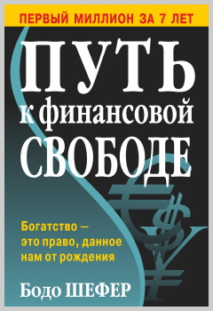 Книга Путь к финансовой свободе Бодо Шефера