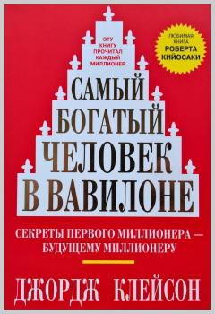 Книга «Самый богатый человек в Вавилоне» Джорджа Клейсона