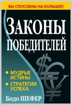 Книга Законы победителей Бодо Шефера