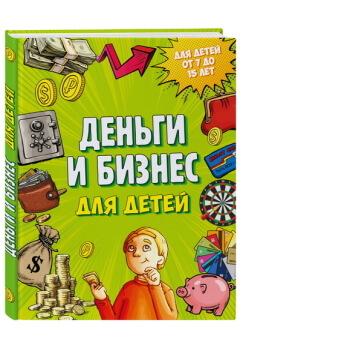 Книга Деньги и бизнес для детей.