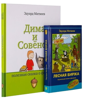 Книга Дима и совёнок.