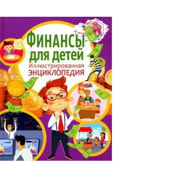 Книга Финансы для детей. Иллюстрированная энциклопедия.