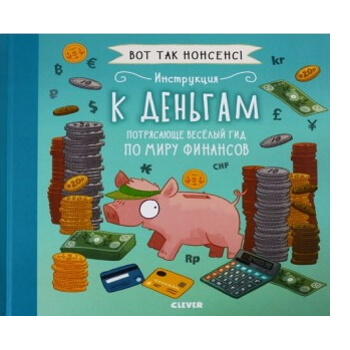 Книга Инструкция к деньгам. Потрясающе весёлый гид по миру финансов.