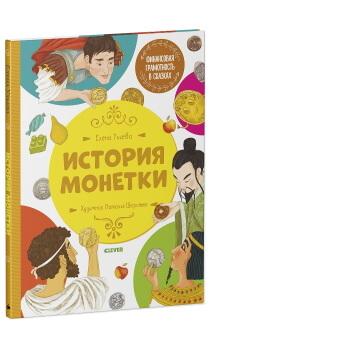 Книга История монетки.