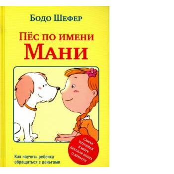Книга Пёс по имени Мани.