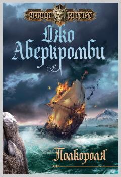 Книга Джо Аберкромби Полкороля