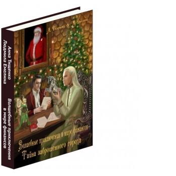 Книга Волшебные приключения в мире финансов.