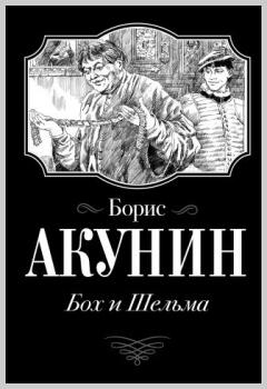 Книга «Бох и Шельма»