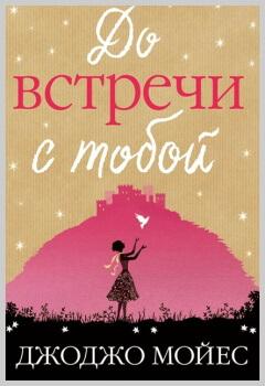 Книга «До встречи с тобой» Джоджо Мойес