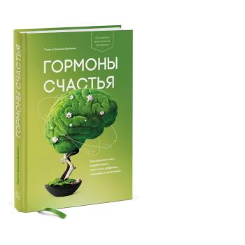 Лоретта Бройнинг «Гормоны счастья»