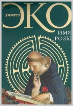 Книга «Имя Розы» Умберто Эко