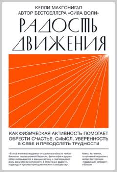 Книга «Радость движения» Келли Макгонигал