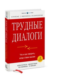 Эл Свитцлер, Кэрри Патерсон «Трудные диалоги»