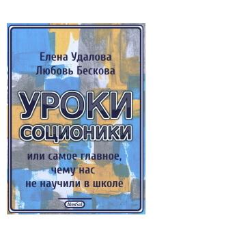 Любовь Бескова, Елена Удалова «Уроки соционики»