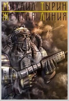 Книга «Жёлтая линия» Михаила Тырина