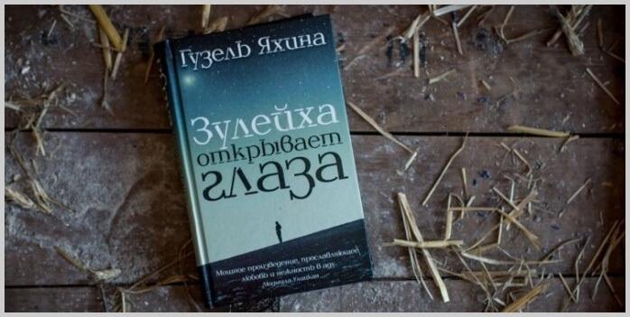 Книга «Зулейха открывает глаза»