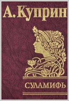 Книга «Суламифь» Александр Куприн
