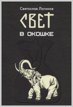 Книга «Свет в окошке» Святослав Логинов