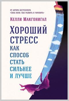 Книга «Хороший стресс» Келли Макгонигал