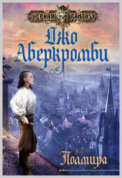 Книга Джо Аберкромби Полмира