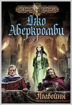Книга «Полвойны» Джо Аберкромби